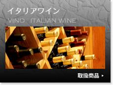 FOOD GARAGE カワカミ|イタリアワイン
