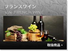 FOOD GARAGE カワカミ|フランスワイン